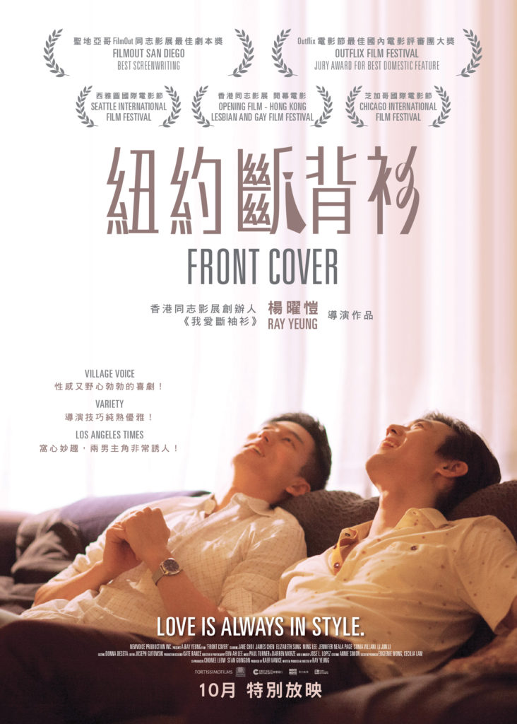 frontcover_HKposter2